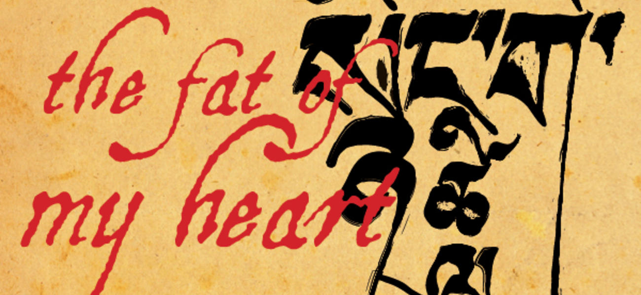 Fat of My Heart, Latse Library
